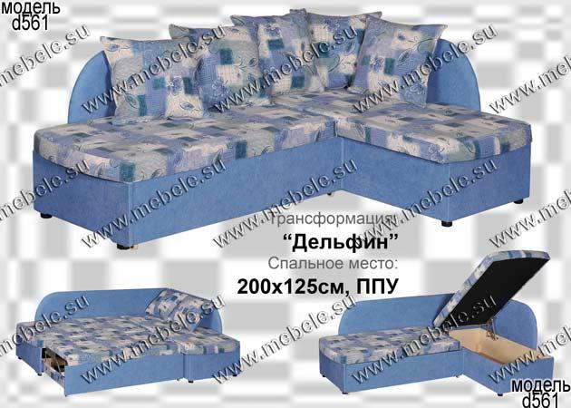 Мир мебели диваны в Московск.обл с доставкой
